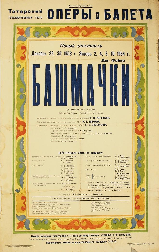 башмачки53