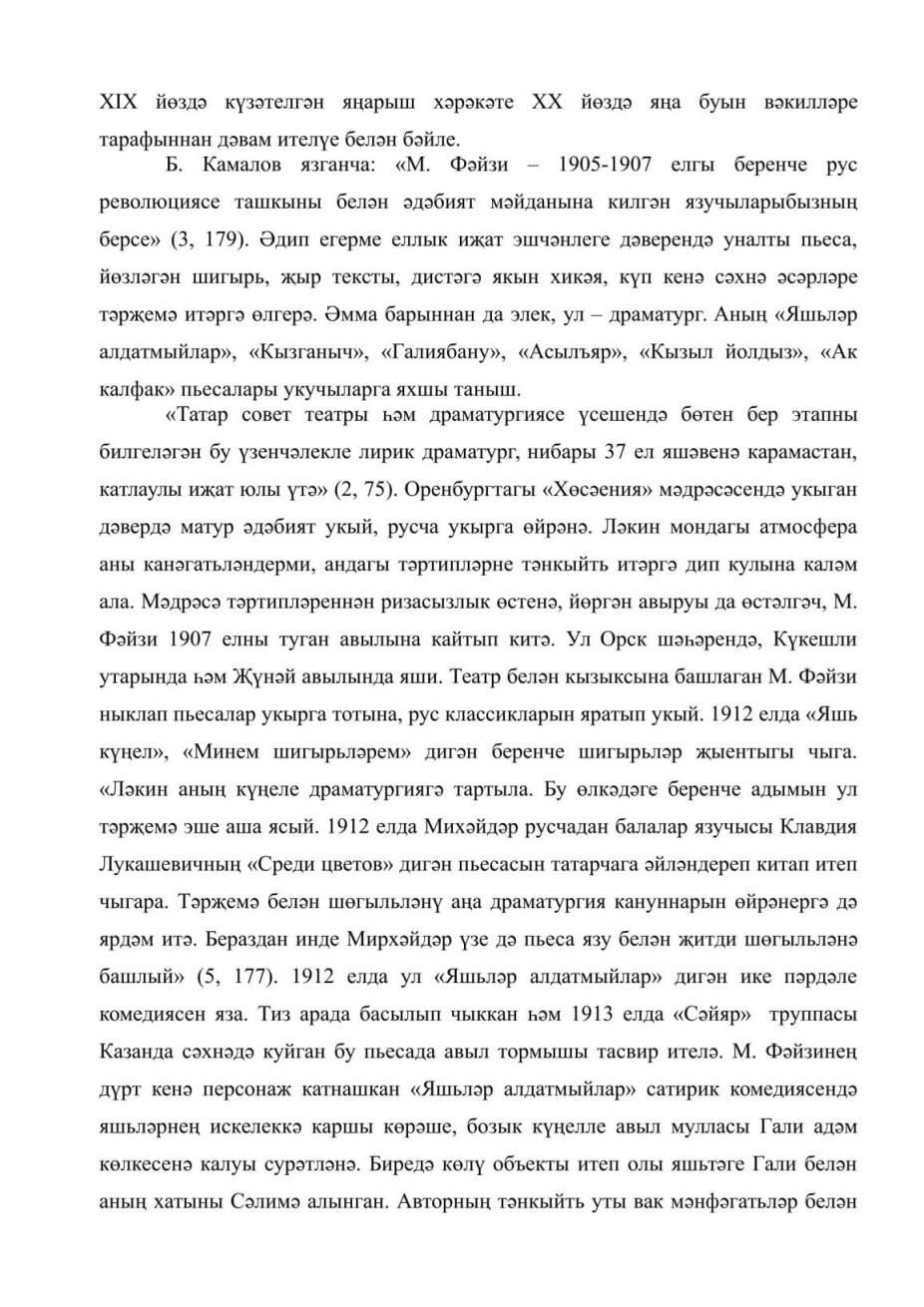 Вафина А.М.-2