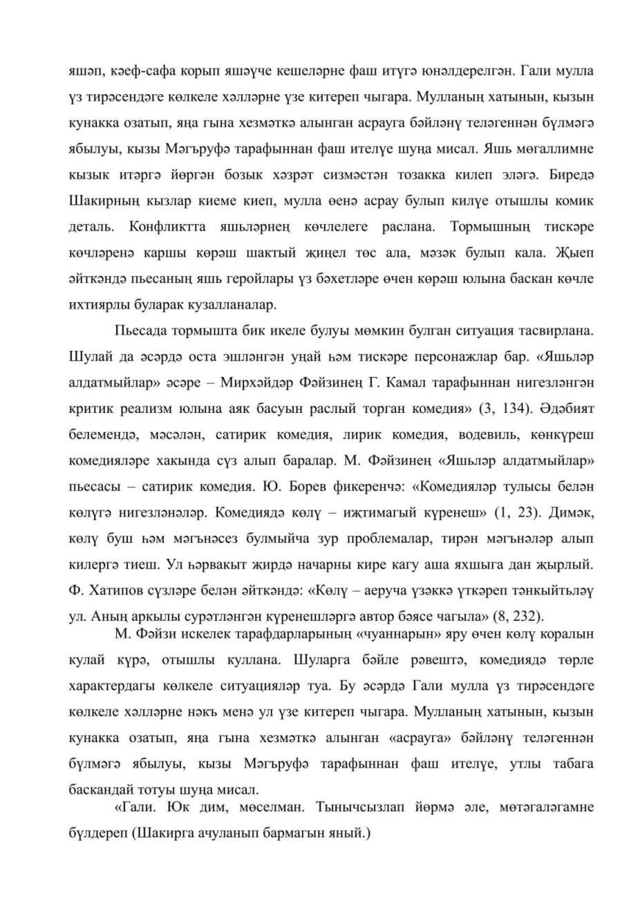 Вафина А.М.-3