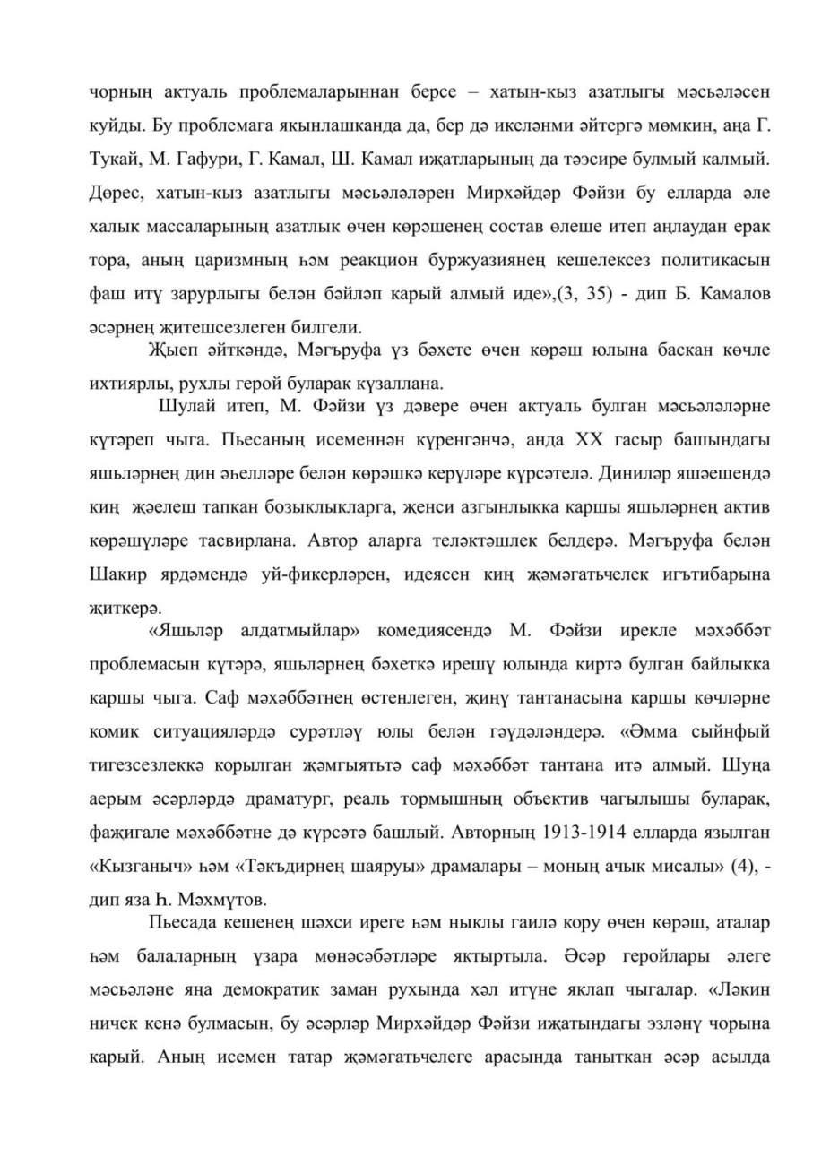 Вафина А.М.-5