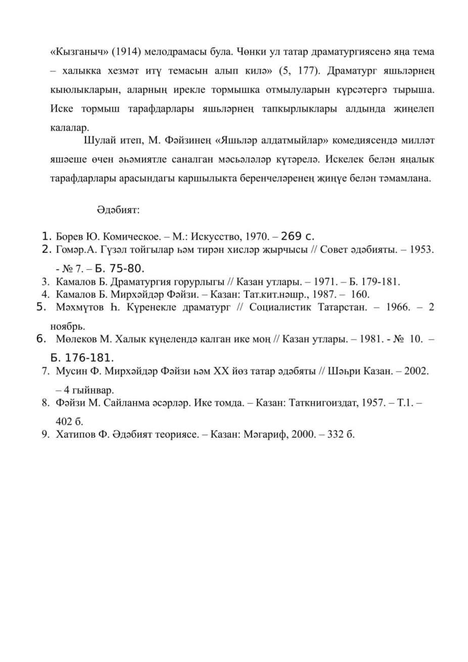 Вафина А.М.-6