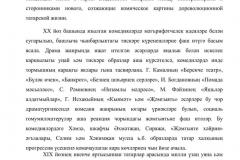 Вафина А.М.-1