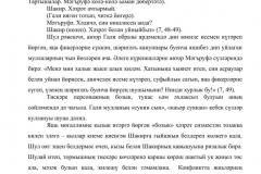 Вафина А.М.-4