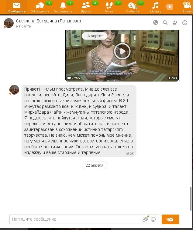 Светлана Батршина